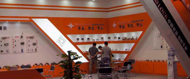 Anxing Lock Co., LTD. Exhibition